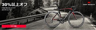 Wiggle(ウイグル)のセール情報 エディ・メルクス(Eddy Merckx)2017年モデル