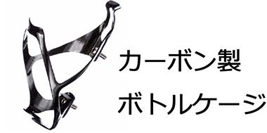 Wiggle(ウイグル)のセール情報 カーボン製ボトルケージが¥2650~