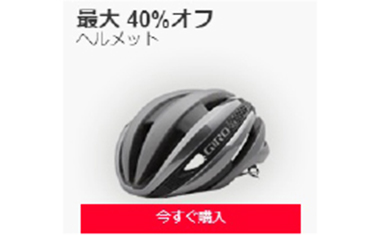 Wiggle(ウイグル)のセール情報 2017年モデルの軽量ヘルメット