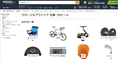 【Amazon】スポーツ&アウトドア 在庫一掃激安セール