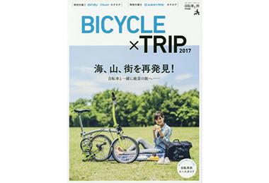 自転車と旅【特別編】BICYCLE×TRIP 2017
