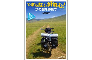 とまらない好奇心! ~次の旅を夢見て~: 会社員 自転車で世界を走る