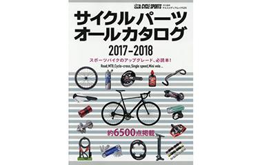 サイクルパーツオールカタログ 2017-2018