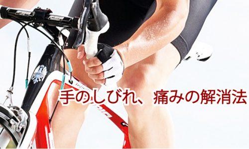 ロードバイクで手がしびれたり痛くなった時の解決方法!