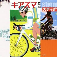 サクリファイスシリーズが面白い!おすすめロードレース小説6冊