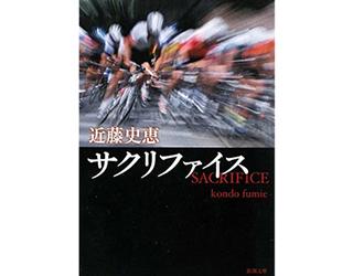 面白い自転車ロードレース小説のサクリファイス