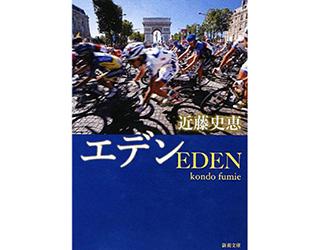 面白い自転車ロードレース小説のエデン