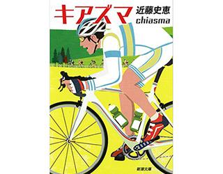 面白い自転車ロードレース小説のキアズマ