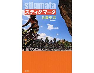面白い自転車ロードレース小説のスティグマータ