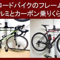 10万円以下のアルミ製ロードバイクとカーボンフレームを乗りくらべ