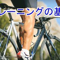 初心者でも速くなれる!ロードバイクトレーニングの基本を知る