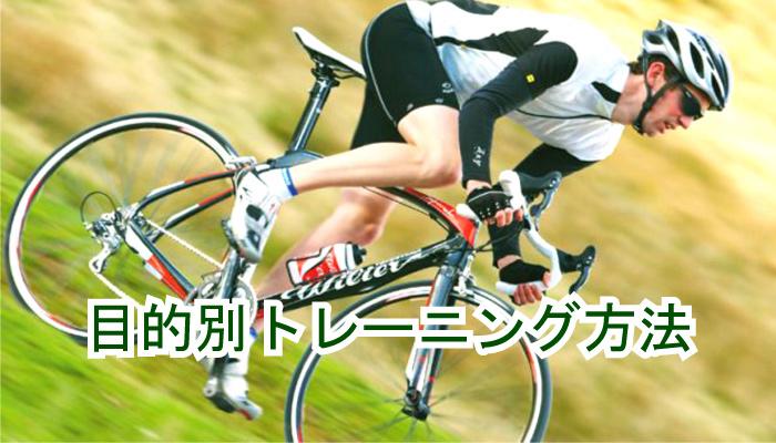 目的別トレーニング方法!ヒルクライム・ロードレース・ロングライド