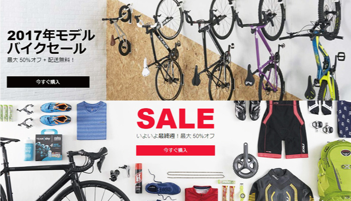 Wiggle夏の大セールがもうすぐ終了!2017年モデル自転車が格安etc