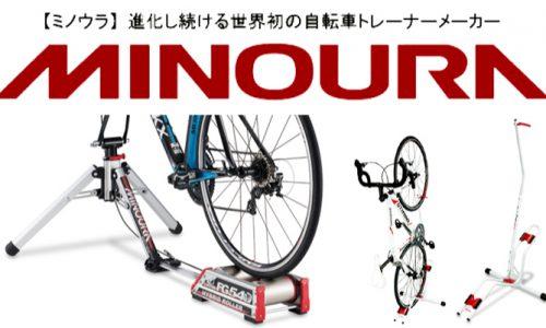 ローラー台やバイクスタンドの有名ブランド「ミノウラ」が人気の理由