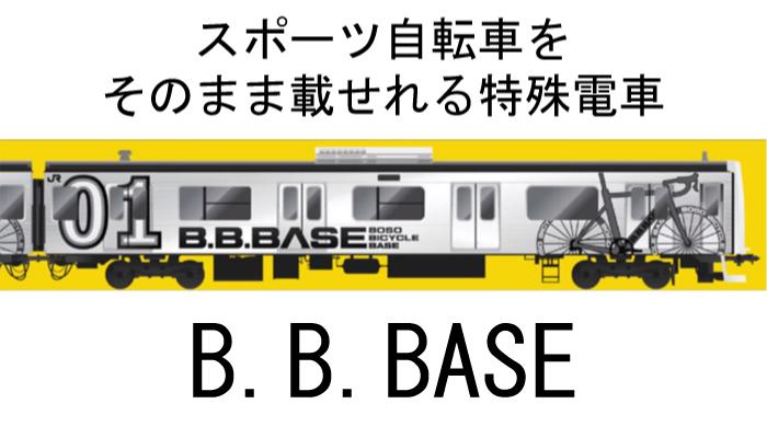 スポーツ自転車と一緒に乗れる特殊電車B.B.BASE!JR東日本が運行へ