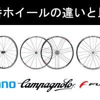 自転車のホイール交換!シマノ・カンパ・フルクラムの違いを比較