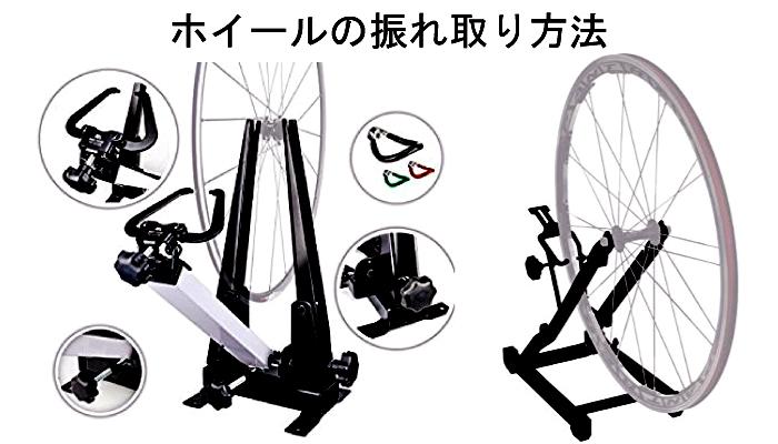 自転車ホイールの振れ取り手順とやり方!おすすめ振れ取り台