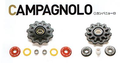カンパニョーロ/CAMPAGNOLOのスーパーレコード リアディレイラーに搭載されたプーリーのベアリング分解図