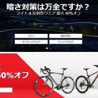 超目玉!スポーツ自転車が40%OFF・2018年モデル・格安セール情報