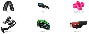 Amazonの2017年 自転車用品特集