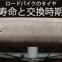 ロードバイク・クロスバイクのタイヤ寿命と交換時期
