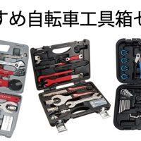 ロードバイクのメンテナンスするなら自転車工具箱セットがおすすめ