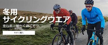 最新の冬用サイクルウェアがセール中