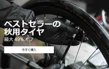 ベストセラーの秋用ロードバイクタイヤ