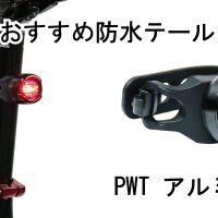 スポーツ自転車のおすすめ防水テールライト!PWT アルミCNCを購入