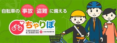 おすすめ自転車保険 ちゃりぽ/賠償1億円プラン