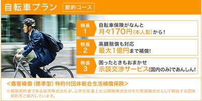 おすすめ自転車保険 楽天保険/自転車プラン 節約コース 本人のみ