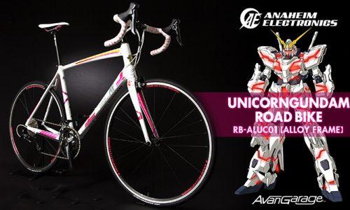 ユニコーンガンダムと百式!アナハイム社製のロードバイクが発売開始