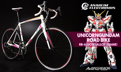 アナハイム・エレクトロニクス社製ロードバイク ユニコーンガンダム RB-ALUC01(アルミフレーム)