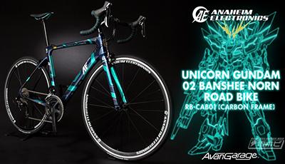 アナハイム・エレクトロニクス社製ロードバイク ユニコーンガンダム2号機バンシィ・ノルン RB-CAB01(カーボンフレーム)