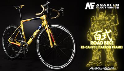 アナハイム・エレクトロニクス社製ロードバイク 百式 RB-CAHY01(カーボンフレーム)