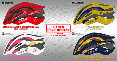ガンダム仕様自転車用ヘルメットも発売