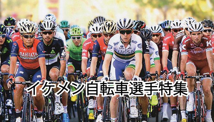 ロードバイク女子必見!世界で活躍するイケメン自転車選手を紹介