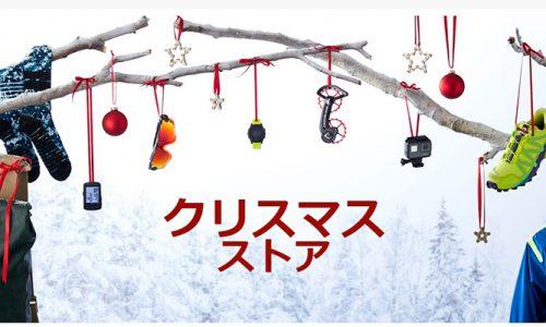 欲しい自転車用品が当たるチャンス!Wiggleでクリスマスセール開催中