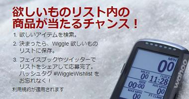 自転車用品の格安サイトwiggleで欲しい自転車用品が当たるチャンス