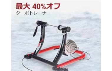 自転車用品の海外通販サイトWiggle 高性能ローラー台が最大40%オフ