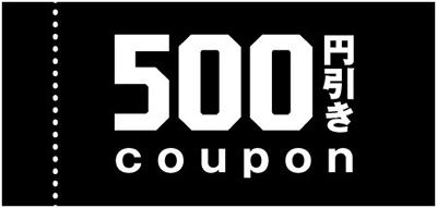 CYCOREの500円クーポン